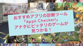 Appli Checker!!